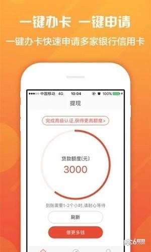 迅贷宝app下载