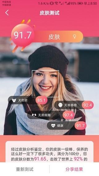 智能人脸测试电脑版
