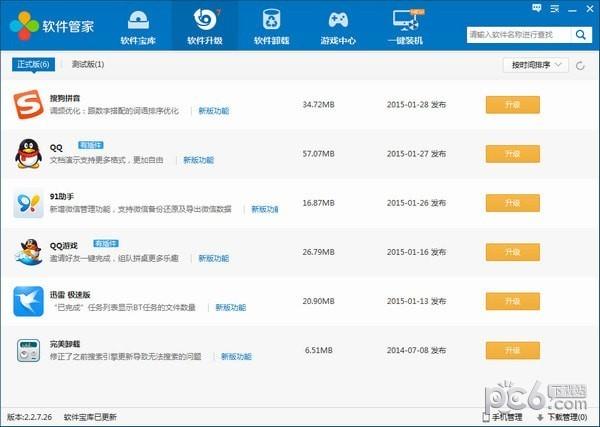 160软件管家官方下载