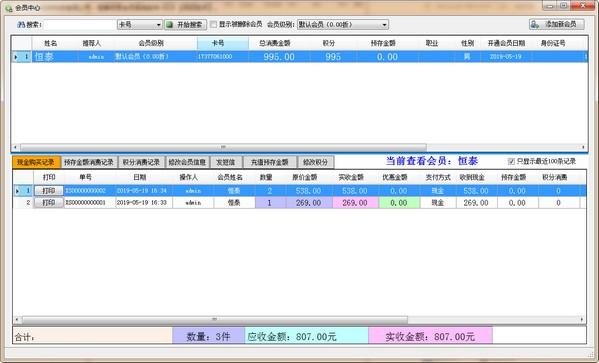 恒泰收银会员系统软件