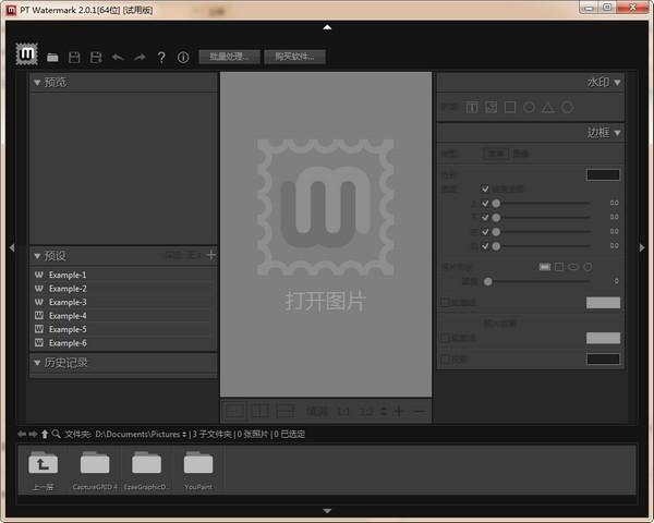 PT Watermark(图片水印制作软件)
