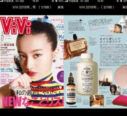 杂志迷pro中文版
