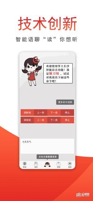 长沙晚报app