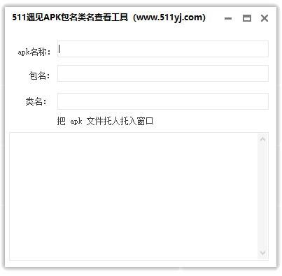 apk文件包名类名查看工具