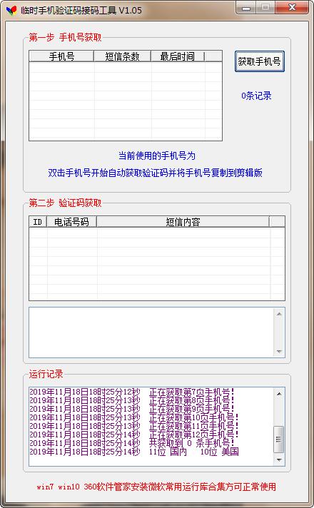 临时手机验证码接码工具
