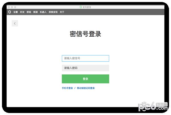 安司密信Mac版