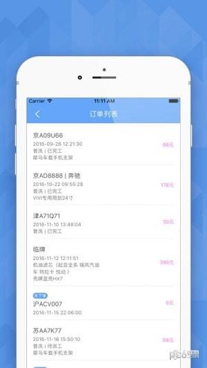 爱车店app下载