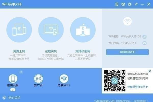 wifi共享大师官方下载|WiFi共享大师下载 v2.4.5.9官方版