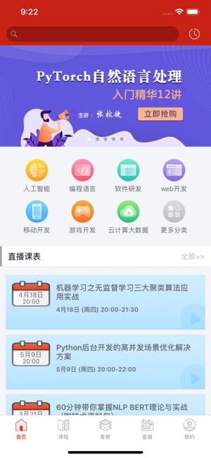 CSDN学院app