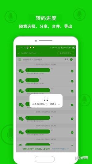 qq语音导出app
