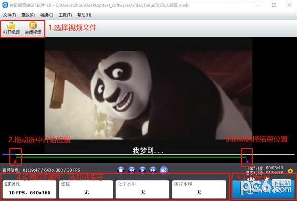 神奇视频转GIF软件