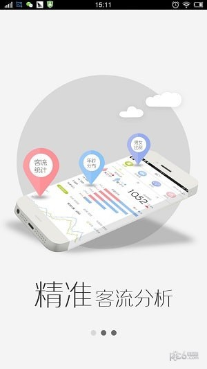 店客云及app