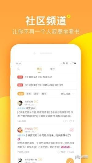 七猫精品小说免费版app下载