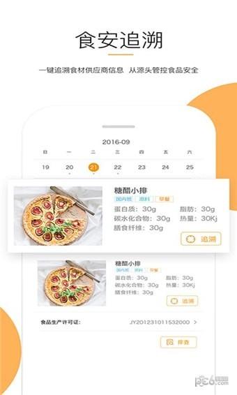 365阳光午餐app下载