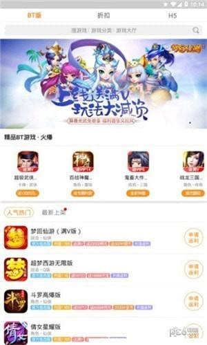 九妖游戏app下载