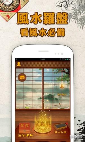 风水算命app