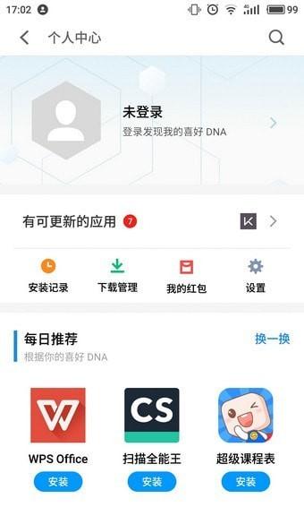 360应用市场官方下载