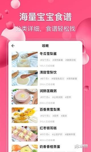 萌宝宝辅食app