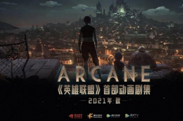 英雄联盟arcane预告解析 英雄联盟arcane什么时候上映