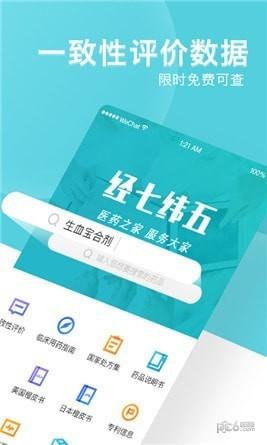 经七纬五app下载