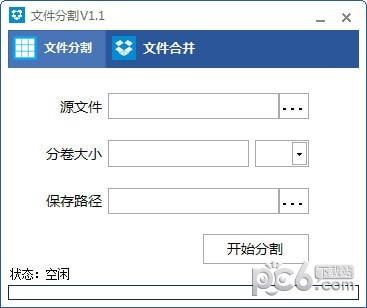 千里码文件分割工具 v1.1免费中文版