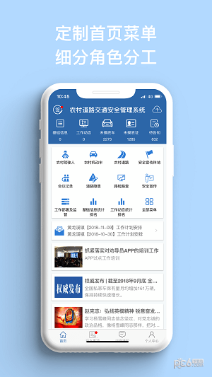 农道安app
