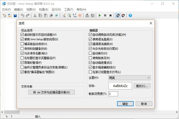 打包工具,Inno Setup(软件打包工具)中文版下载