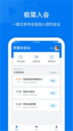 阿里云会议iOS