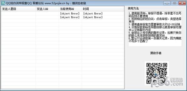 QQ坦白说举报工具 v1.0免费正式版
