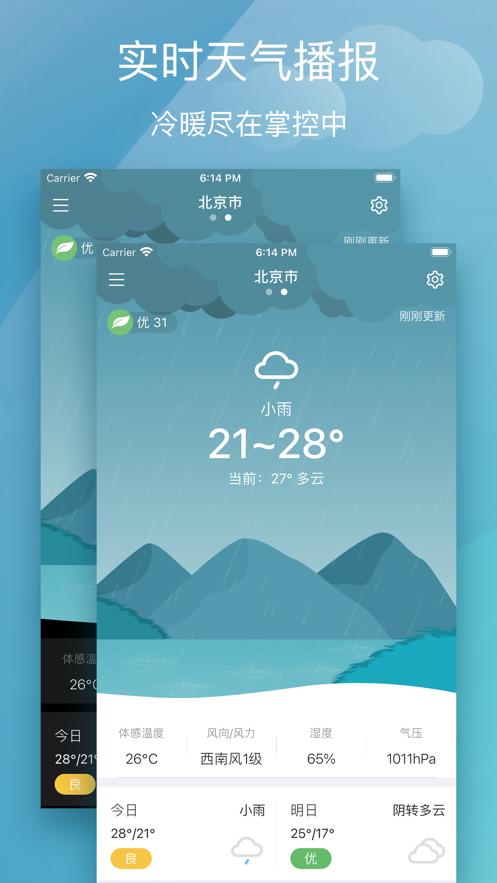 星天气iOS