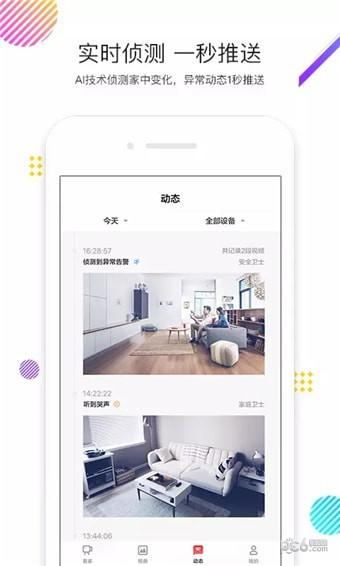 lenovo home app下载