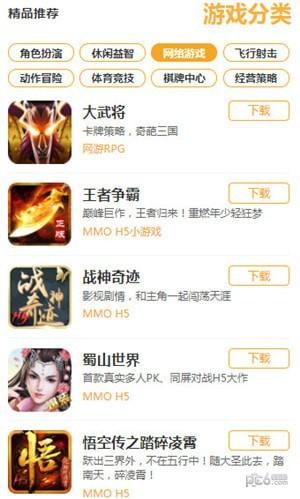 玩控游戏app下载