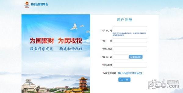 国家税务总局河南省电子税务局客户端