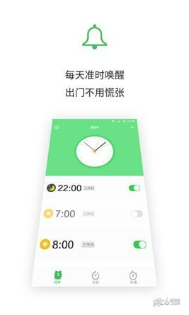 闹钟王app下载