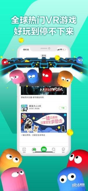爱奇艺VR手机版下载