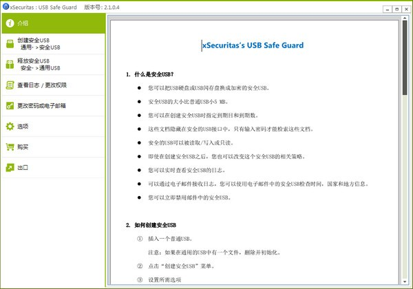 xSecuritas USB Safe Guard(USB安全防護軟件)下載 v2.1.0.4官方版