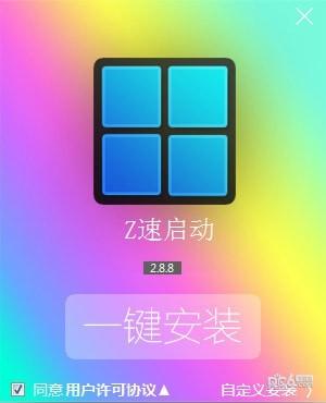 Z速启动(桌面管理软件)