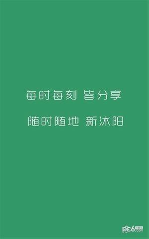 沭阳吧论坛app