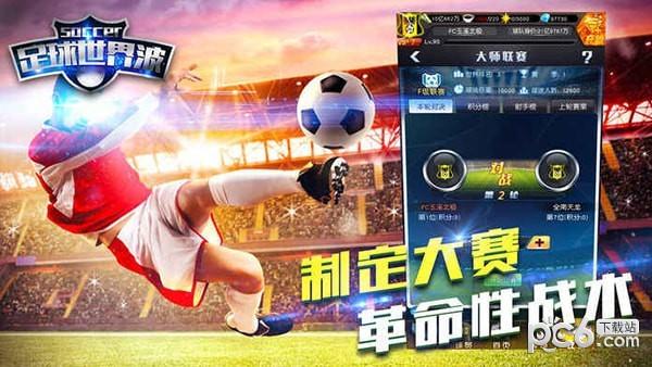 足球世界杯波下载