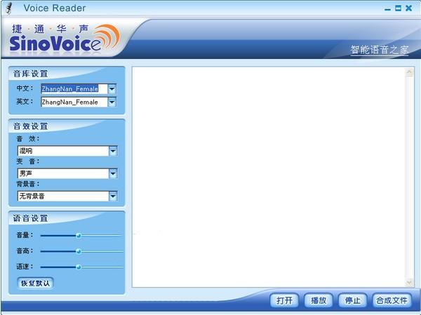 捷通华声语音合成软件(Voice Reader)