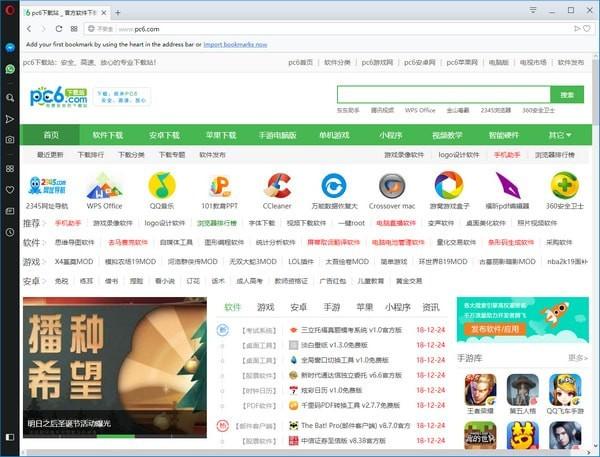 Opera浏览器Beta版