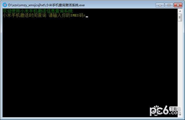 小米手机查询激活系统 v1.0免费中文版