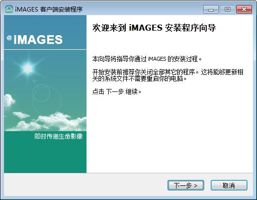 医真云插件(IMAGES)