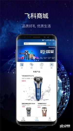 飞科智能app下载