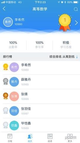 学吧云课堂app