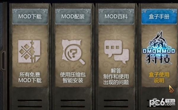 怪物猎人世界狩技MOD盒子下载 v1.20_怪物猎人世界狩技盒子下载