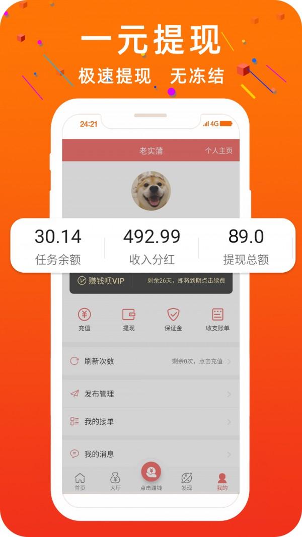 飞讯接码app下载