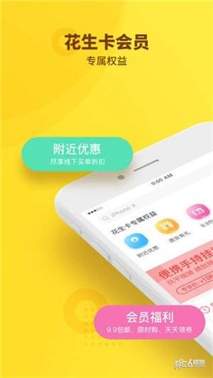 花生有信app