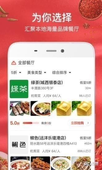 饭好约app下载