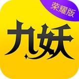 九妖游戏-v1.2